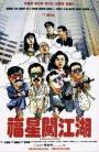 Return of the Lucky Stars (1989)