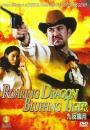 Roaring Dragon, Bluffing Tiger (2002)