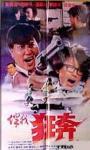 Running Mate (1989)