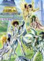 Saint Seiya: The Hades Chapter: Sanctuary (2002)