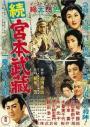Samurai II: Duel at Ichijoji Temple (1955)