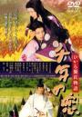 Sennen no koi - Hikaru Genji monogatari (2001)