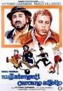 Senza famiglia, nullatenenti cercano affetto (1972)