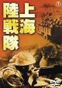 Shanghai Landing Party (1939)