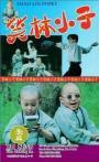 Shaolin Popey (1994)