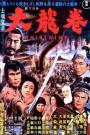 Shikonmado - Dai tatsumaki (1964)