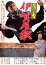 Shinobi No Mono 6 (1965)