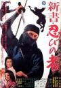 Shinobi No Mono 8 (1966)