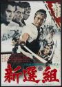 Shinsengumi: Assassins of Honor (1969)