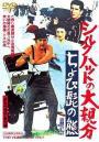 Shiruku hatto no ô-oyabun: chobi-hige no kuma (1970)