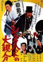 Shiruku hatto no ô-oyabun (1970)
