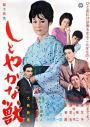 Shitoyakana kedamono (1962)