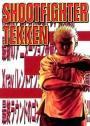 Shootfighter Tekken: Round 2 (2002)
