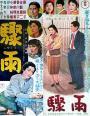 Shu-u (1956)