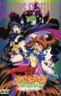 Slayers Excellent (1998)