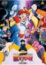 Space Pirate Mito (1999)