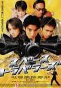 Space Travelers (2000)