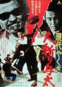 Street Mobster (1972)