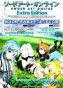 Sword Art Online: Extra Edition (2013)