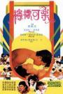 Teenage Dreamers (1982)