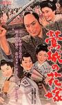 The Bride In Uguisu Castle (1958)