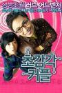 The ESP Couple (2008)