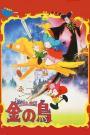 The Golden Bird (1987)
