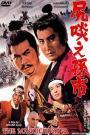 The Magoichi Saga (1969)