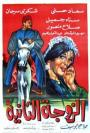 The Second Wife (1967)