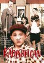 The Slingshot (1993)