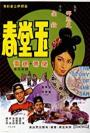 The Story of Sue San (1964)