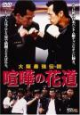 The Way to Fight (1996)