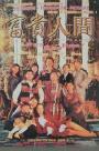 The World of Treasure (1995)