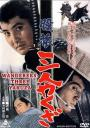 Three Yakuza (1965)