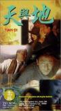 Tian yu di (1994)