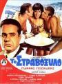 To Stravoxylo (1969)