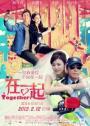 Together (2013)