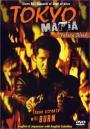 Tokyo Mafia: Yakuza Blood (1997)