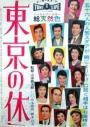 Tôkyô no Kyûjitsu (1958)