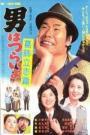 Tora-san, the Intellectual (1975)