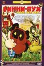 Vinni-Pukh i den zabot (1972)