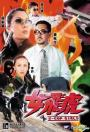 X-Cop Girls (2000)