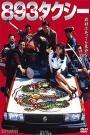Yakuza Taxi (1994)