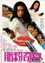 Zhi fen zhi bing (1982)