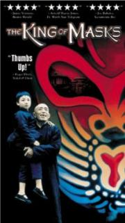 a critical review of the king of masks a movie directed by wu tianming